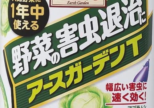 アースガーデンの園芸用殺虫剤