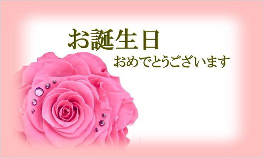大きなピンクのバラのカード・お誕生日おめでとうございます