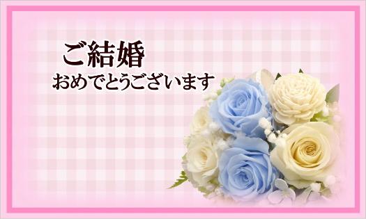 ブルーのバラのカード・ご結婚おめでとうございます