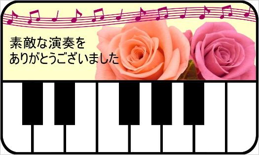 ピアノ発表会用カード・素敵な演奏をありがとうございました