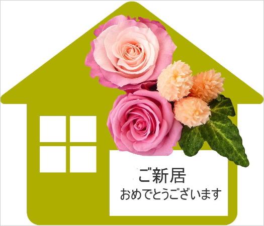 新築お祝い用カード・ご新居おめでとうございます