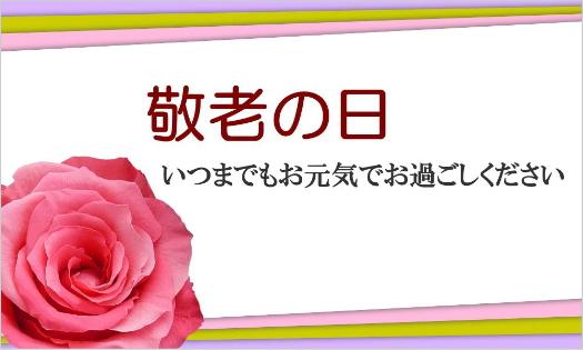 バラの敬老の日用カード・いつまでもお元気でお過ごしください
