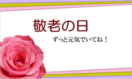 バラの敬老の日用カード・ずっと元気でいてね!