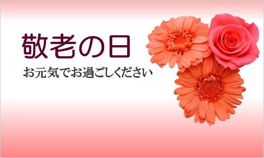 ガーベラの敬老の日用カード・お元気でお過ごしください