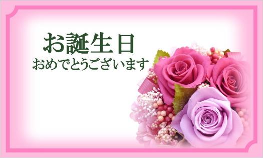 ピンクのバラのカード・お誕生日おめでとうございます