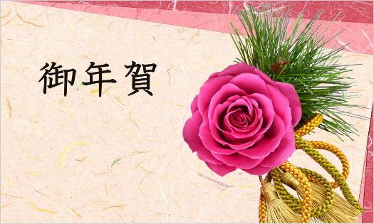 お年賀カード・ピンクのバラと松