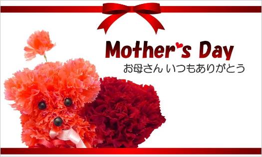 犬とカーネーションの母の日用カード・Mother's Day