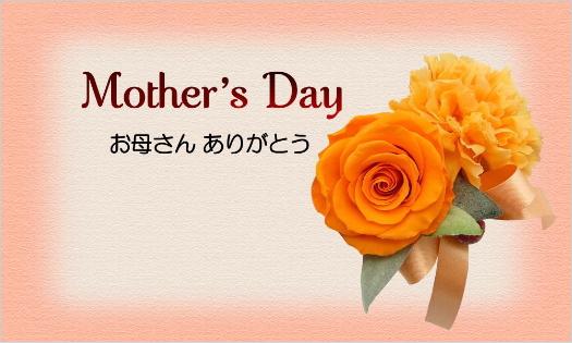オレンジのバラとカーネーションの母の日用カード・Mother's Day