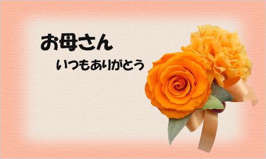 オレンジのバラとカーネーションの母の日用カード・お母さんいつもありがとう