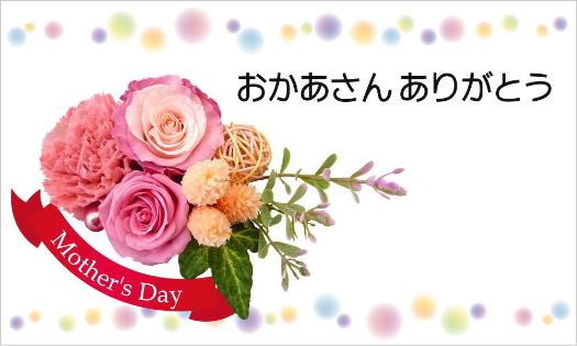 ピンクのバラとカーネーションの母の日カード・おかあさんありがとう
