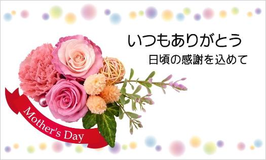 ピンクのバラとカーネーションの母の日カード・いつもありがとう