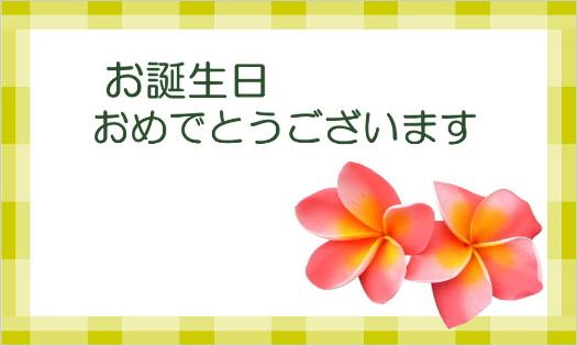 プルメリアのカード・お誕生日おめでとうございます